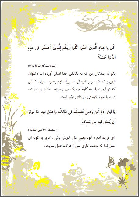 فصل نامه شماره ۱