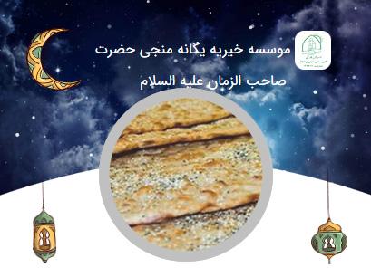طرح مومنانه - اهدای کریمانه نان